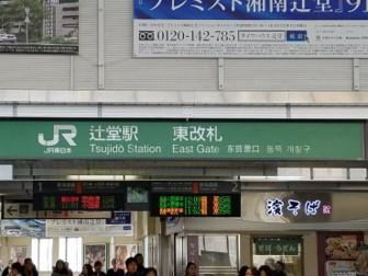 辻堂駅東改札を出ると右方向に向かいます