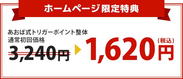 自身があるから割引しています。3240円が初回限定で1620円に