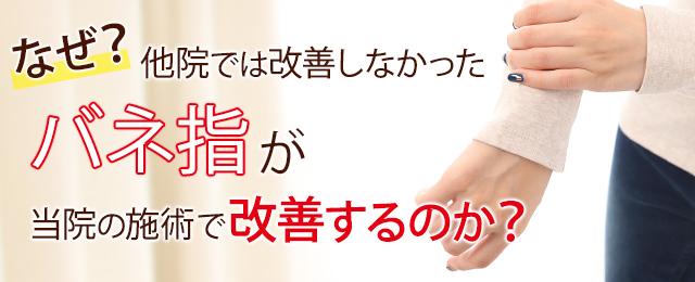 なぜ、当院の施術でバネ指が改善するのか?
